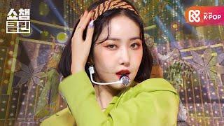 [덕질캡쳐용♥CLEAN] 여자친구 - 마고 (GFRIEND - MAGO)
