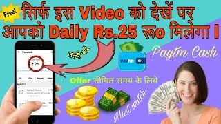Earn daily Rs.25 rupees free paytm cash. With payment proof.Benefito App Loot .
