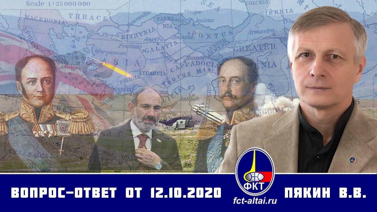 Валерий Пякин. Вопрос-Ответ от 12 октября 2020 г.
