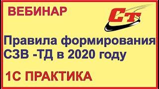 Правила формирования СЗВ-ТД в 2020 году:  сдаем все и сразу!