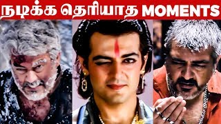 Thala Ajith's Nadikka Theriyatha Moments!