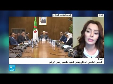 الجزائر: ما تداعيات إعلان شغور منصب رئيس البرلمان؟  - نشر قبل 3 ساعة