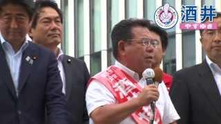 酒井やすゆき街頭演説の応援に内閣総理大臣 安倍晋三総裁が!
