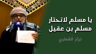 يامسلم لاتحتار - مسلم بن عقيل ع