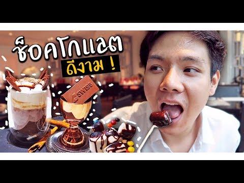 ที่นี่ ช็อคโกแลต อร่อยโคตร ! | CHANAGAN