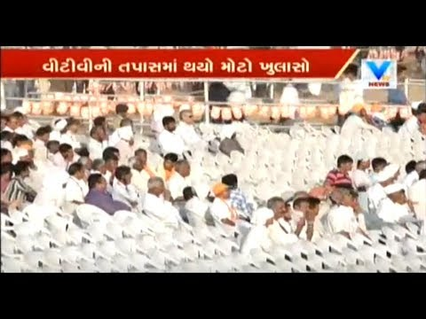 IS BJP loosing its hold on Gujarat against Congress?  | Vtv News