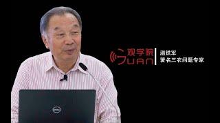 温铁军全球化危机与中国战略转型【观学院回顾】