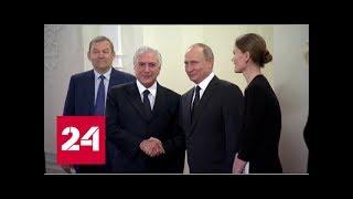 Пресс-конференция Путина и президента Бразилии Тремера по итогу переговоров. Полное видео