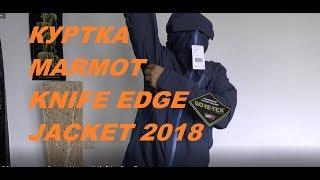 Обзор штормовой куртки Marmot Knife Edge мембрана Gore Tex для трекинга и велопоходов