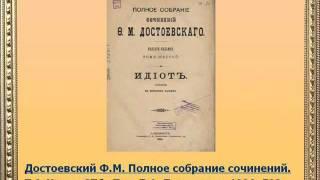 К 190-летию Ф.М. Достоевского.wmv