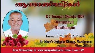 Funeral Service Live Streaming Part 2 of K J Joseph (Kunju-80), Karippayil, Manthanam