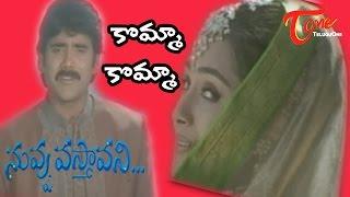 Nuvvu Vasthavani Songs - Komma Komma - Nagarjuna - Simran