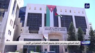 البنك المركزي يحذر من تداول وترويج العملات المشفرة في الأردن (26/11/2019)