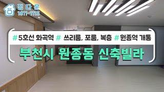 [매물번호-729] 부천시 오정구 원종동/ 5호선 화곡…