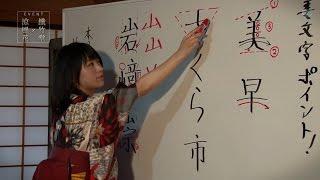 書道家で日光観光大使、とちぎ未来大使でもある涼風花さんが出演した栃木県さくら市でのイベント。 *第一部「着物で楽しむトークライブ」...