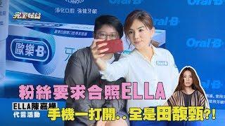 【快笑死了XD】粉絲要求合照ELLA 手機一打開..全是田馥甄?!