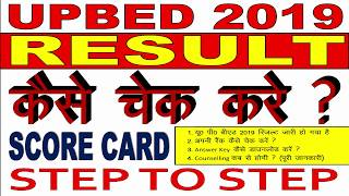 UP BEd Result 2019 - Declared - जारी हो गया