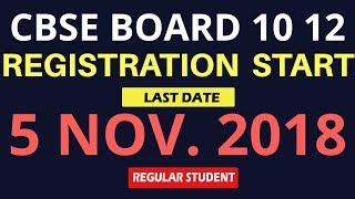 CBSE BOARD REGISTRATION START EXAM 2019 CLASS 10 AND 12 | CBSE BOARD EXAM 2019