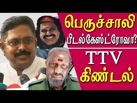 பெருச்சாளி எல்லாம் பிடல் காஸ்ட்ரோவா? - தினகரன் கிண்டல்  tamil news today latest tamil news