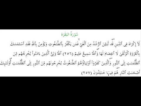 SURAH AL-BAQARA #AYAT 256-257: 16th September 2018