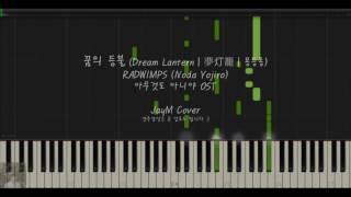 Dream Lantern | 夢灯籠  -  Your Name OP- RADWIMPS (Noda Yojiro) Piano Cover JayM