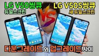 LG V50S ThinQ & 듀얼스크린2, V50씽큐와 비교하니 다운그레이드와 업그레이드 사이?!