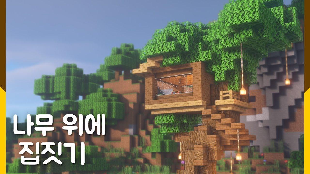 🏡 마인크래프트 예쁜 집짓기 | 나무 위에 집