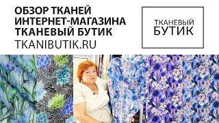 TKANIBUTIK.RU Обзор тканей от интернет магазина Продажа тканей европейских производителей Часть 17