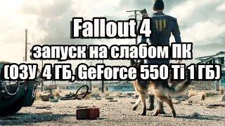 Fallout 4 запуск на слабом ПК ОЗУ 4 ГБ, GeForce GTX 550 Ti 1 ГБ