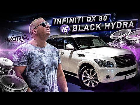 SQ система на INFINITI QX80 / Тачка На Прокачку