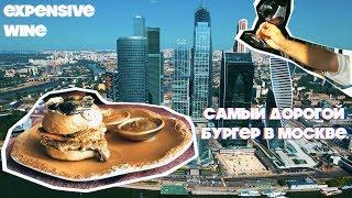 Смотреть видео CАМЫЙ ДОРОГОЙ БУРГЕР В МОСКВЕ /Ресторан  Insight онлайн