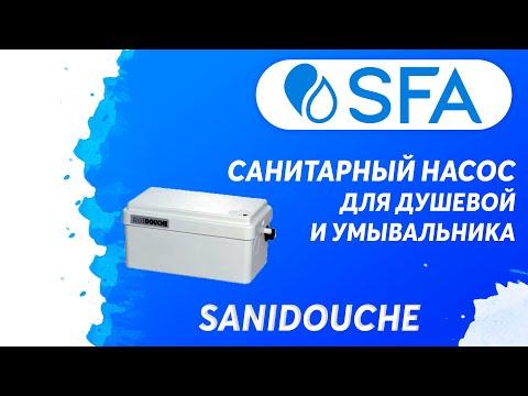 Тихий и надежный санитарный насос SFA SANIDOUCHE (Франция) - перенесите душевую куда Вам нужно!
