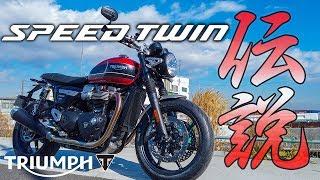 伝説のバイクが復活!トライアンフ スピードツイン|Triumph Speed Twin【モトブログ】