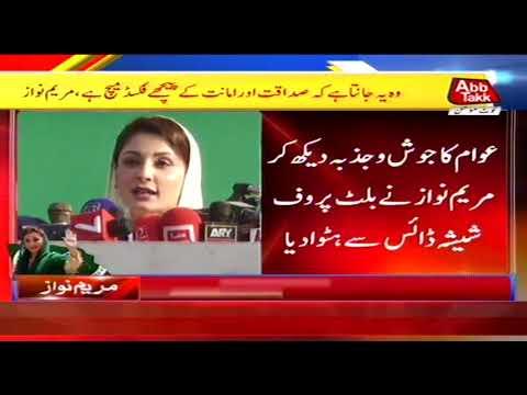 PMLN Leader Maryam Nawaz Addressing Public Rally in Kot Momin