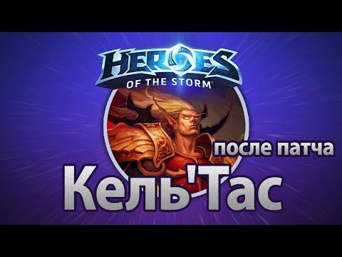 видео: heroes of the storm — Кель'Тас после патча
