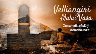 Velliangiri Malai Vasa | வெள்ளியங்கிரி மலை வாசா | Tamil Shiva Song | Shivanga| Devotional Music