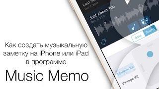 music Memos, или как создавать музыкальные заметки на iPhone или iPad