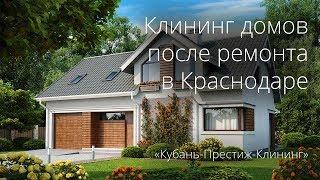 Yangilash so'ng tozalash uylar Krasnodar ichida
