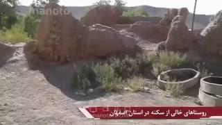روستاهای خالی از سکنه در استان اصف…