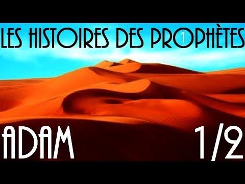 L'histoire du prophète Adam en français vf - Adam et la création 1/2 - VF par Voix Offor Islam