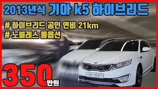 [ 판매완료 ] 추천 중고차 2013 기아 k5 하이브…