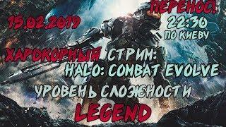 Хардкорний Стрим: Halo: Combat Evolve. Начало в 22:30! Уровень сложности: LEGEND