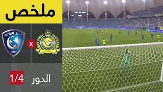 ملخص مباراة الهلال ضد النصر في ربع نهائي كأس خادم الحرمين الشريفين