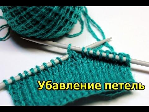 Особые убавления в вязании спицами