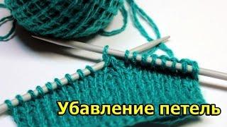Убавление петель. Вязание спицами. Видеоурок 10