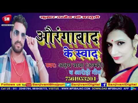 arohi-geet-का-सबसे-हिट-भोजपुरी-गाना---औरंगाबाद-के-स्वाद-||-akshay-baba---new-bhojpuri-song