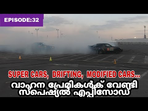 world ride ep 32 super cars drifting customized cars gulf car show in dubai kerala tour traveller blog vlog tourism packages tourist attractions destinations places   kerala tour traveller blog vlog tourism packages tourist attractions destinations places