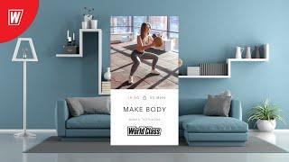 MAKE BODY с Дианой Таптыковой 2 декабря 2020 Онлайн тренировки World Class
