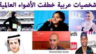بالفيديو شخصيات عربية خطفت الأضواء العالمية بينهم 3 سعوديين..!