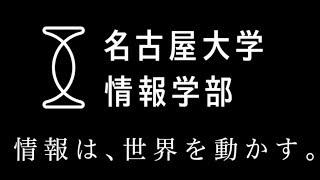 名古屋大学 情報学部 紹介ビデオ (ショート版)